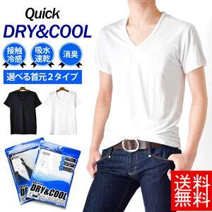 DRY吸汗速乾COOL接触冷感インナーTシャツ肌着デオドラント消臭機能【メール便送料無料《M1.5》】【2-B9P】