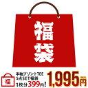 夏物☆福袋トップス5点セット メンズ メンズファッション 通販【F1F】