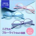 パソコンメガネ PCメガネ 子供用ブルーライトカット ブルーライト 眼鏡 大きめ 度なし レディース メンズ ユニセックス 男女兼用 スクエア 面長 伊達メガネ おしゃれ クリア 軽い 軽量ブルーライト カット メガネ こども用・・・