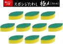 スポンジたわし 極〆(きわめ) 木の葉型【お得な10個セット】【日本製】〜亀の子たわし〜