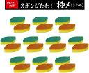 スポンジたわし 極〆(きわめ) 木の葉型 2個入【お得な10個セット】【日本製】〜亀の子たわし〜