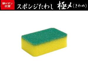 スポンジたわし 極〆(きわめ) 角型【日本製】〜亀の子たわし〜
