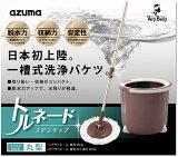 トルネード回転モップ TSM545トルネードスピンモップ丸型セットモップ&バケツ〜アズマ工業〜