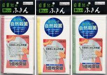 日東紡の新しいふきん(赤・黄・緑)【お得な10枚セット】日本製ふきん〜Nittobo〜