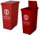 【クーポン対象品】スライドペール 20L レッド 日本製〜平和工業〜ゴミ箱 ダストボックス ペール