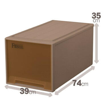 【通販限定ブラウンシリーズ】天馬 フィッツケース ビッグ収納ケースといえばFitsケース 押入れ収納シリーズ
