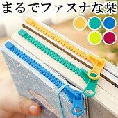 本のファスナーをスライドすると、いかにも口を開きそうなしおり。書類の束にもOK。ブックマーク本資料はさむかわいいかっこいいおもしろいチャックジップ
