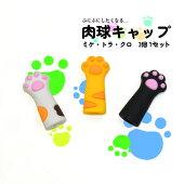 ころんとしたネコの手がかわいい鉛筆キャップ。ぷにぷにの肉球がペンケースの中を彩る。かわいい新入学キャラクター猫