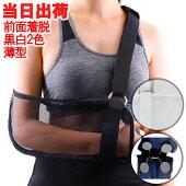 当日発送-腕つり。腕の骨折、脱臼、四十肩のサポータ。透過、黒・白あり。大人用。アームリーダーアームホルダーアームスリング腕吊りおしゃれかっこいい涼しい三角巾