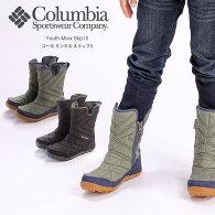 Columbia(コロンビア)ユースミンクススリップ3ブーツ長靴キッズアウトドア外遊び(by5948)