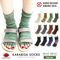 KARABISASOCKS(カラビサソックス)5本指ソックス靴下5本指靴下ビルケンシュトックのサンダルには最適なソックスレディースソックス日本製【メール便送料無料/代引不可】(kbb)