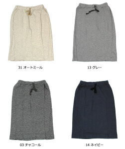 NARU(ナル)膝丈スカートスウェットコットン日本製ハーフミディアム