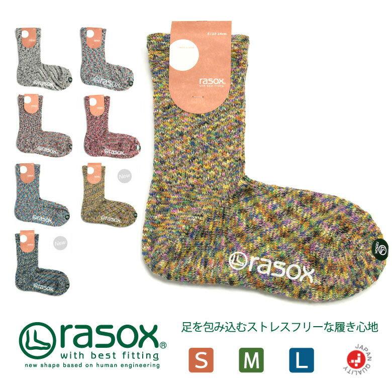【MAX20%オフクーポン対象】rasox(ラソックス) 靴下 ソックス スプラッシュ コットン クルー丈 杢 レディース メンズ 女性用 男性用 男女兼用 日本製 【メール便送料無料/コンビニ・代引不可】(ca060lc35) 父の日ギフト