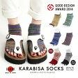 【割引クーポン対象】KARABISA SOCKS(カラビサソックス) 5本指ソックス 5本指靴下 ショートソックス ビルケンシュトックのサンダルには最適なソックス レディースソックス 日本製【メール便送料無料/代引不可】(kba)