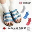 【割引クーポン対象】KARABISA SOCKS(カラビサソックス) 5本指ソックス 5本指靴下 ミドルタイプ ビルケンシュトックのサンダルには最適なソックス レディースソックス 日本製 【メール便送料無料/代引不可】(kbm)