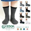 【最大10%OFFクーポン対象】rasox(ラソックス) 靴下 ソックス ベーシック クルー丈 メンズ レディース 男性用 女性用 男女兼用 日本製 (ba100cr17)プレゼント ギフト・・・