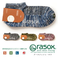 rasox(ラソックス)クールメッシュ・ロウスニーカーソックスショートソックスソフィスタ日本製男女兼用