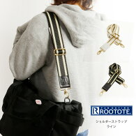 ROOTOTE(ルートート)トートバッグショルダーベルトストラップ丸カン金具付専用ストラップ(0351)