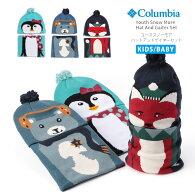 Columbia(コロンビア)帽子ネックウォーマーセットキャンプ雪遊び防寒ニット帽キッズベビー(cc0082)
