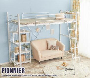 ロフトベッド Pionnier スチールパイプベッド 高さ151-180cm ホワイトorブラック色 送料無料