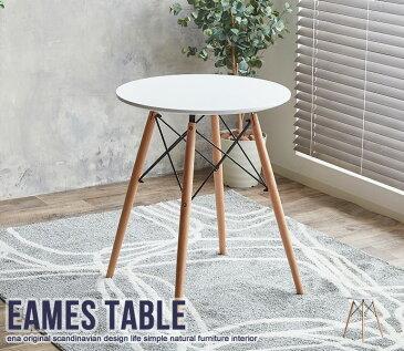 ダイニングテーブル Eames TABLE 丸テーブル Φ60mm ホワイト天板 送料無料