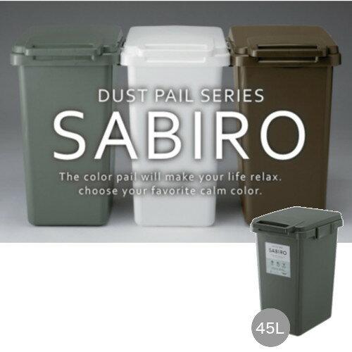 ゴミ箱 ダストボックス 45リットル 45L 生ゴミ オムツ キッチン ごみ箱 ペット おしゃれ 蓋つき コンパクト スリム 東谷 RSD-182