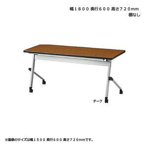 平行スタッキングテーブル幕なしTFNTS-1860N幅180x奥行60x高さ72cm棚なし天板色全6色高さ調整機能付き脚送料無料