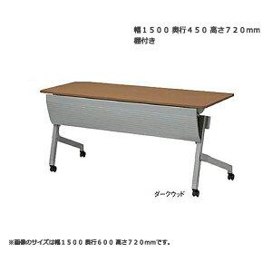 幕付き平行スタッキングテーブルTFNTT-1845P幅180x奥行45x高さ72cm棚付き天板色全3色高さ調整機能付き脚送料無料