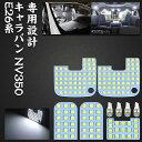 ニッサン NV350キャラバン E26 LED ルームランプ ホワイト NI...