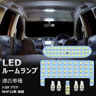 トヨタアクアNHP10系後期LEDルームランプホワイトTOYOTAaquaNHP10室内灯専用設計爆光6000Kカスタムパーツ取付簡単