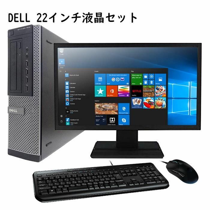 中古デスクトップPC 22インチ液晶セット DELL 第三世代Core-i5 8GBメモリ 新品SSD256GB 正規版Office付き Windows10 Windows7 光学ドライブ キーボード&新品マウス標準搭載 中古パソコン Win10 中古デスクトップPC デスクトップパソコン デル