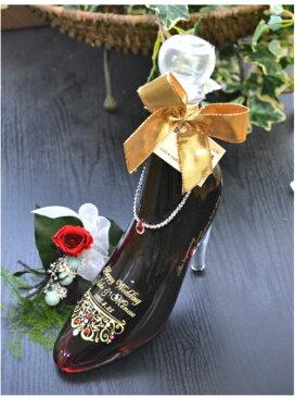 シンデレラシューレッド カシス 結婚祝い名入れボトル 新郎新婦様名と記念日をボトルへ彫刻!スワロフスキーデコ仕上げ!ブリザーブドフラワー付き