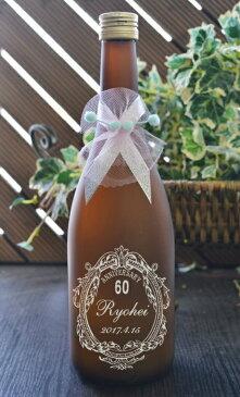 鳳凰聖徳 特別純米酒 還暦祝い 古希祝い 古稀祝い 喜寿祝い 傘寿祝い 米寿祝い 卒寿祝い 長寿祝い プレゼント日本酒名入れ彫刻 送料無料