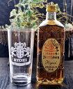 サントリー角瓶タンブラー木箱入りセット お名前と記念日をボトルへ彫刻、タンブラー