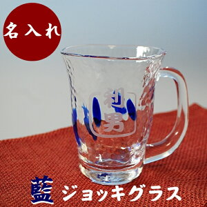 [Father's Day Mother's Day 5% OFF campaign] Name put gift free shipping Glass Shochu Glass Jug Anniversary Birthday Respect for the Aged Day
