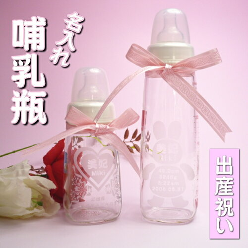 名入れ 哺乳瓶大小セット【世界にひとつ・ピジョン哺乳瓶 出産祝い ...