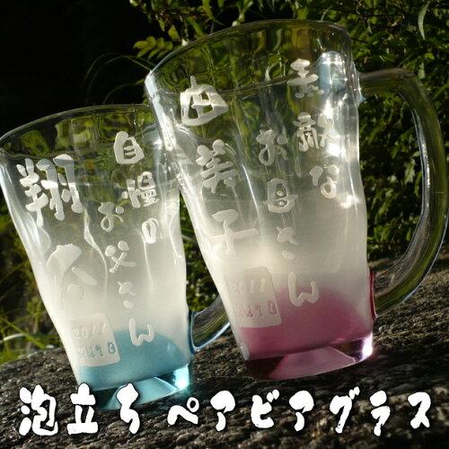 名入れ泡立ち ペアピアグラス【誕生日プレゼント 還暦祝い 退職祝い 昇進...