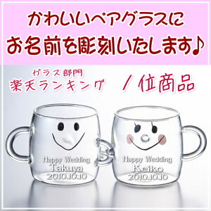 結婚式 結婚祝い プレゼント 贈り物 誕生日 結婚記念日 プレゼント ギフトなどに名入れグラスが...