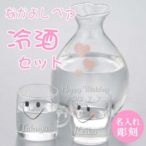 結婚祝い プレゼント 名入れ なかよし冷酒セット【結婚祝い プレゼント 結婚祝いや結婚記念日の贈...