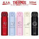 名入れ サーモス・THERMOS 真空断熱構造ステンレスボトル 水筒 500ml JNL-504【 ...