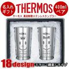 名入れサーモス・THERMOS真空断熱構造ステンレスタンブラー400ml2本セット【ビール焼酎酒食器保冷保温・魔法瓶構造・二重構造・名入れタンブラー・名入れグラス・名入れカップ・オリジナル・ステンレスタンブラー】