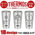 名入れサーモス・THERMOS真空断熱構造ステンレスタンブラースリム400ml単品【ビール焼酎酒食器保冷保温・魔法瓶構造・二重構造・名入れタンブラー・名入れグラス・名入れカップ・オリジナル・ステンレスタンブラー】