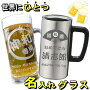 名入れビールジョッキ中360ml【父の日・誕生日プレゼント】【father_2010_father】
