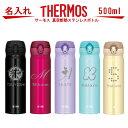 名入れ サーモス・THERMOS 真空断熱構造ステンレスボトル 水筒 500ml JNL-503【 ...