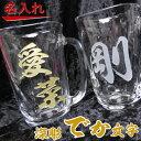 名入れ グラス でか文字 てびねりグラス 410ml 単品【...