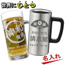 名入れ グラス ビールジョッキ ビアグラス 真空断熱ステンレスタンブラー/焼酎 酒【敬老の日 父の日 ...