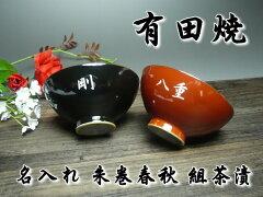 高価な『有田焼』にお名前を彫刻いたします。母の日・父の日・還暦・喜寿・米寿・引出物・誕生...