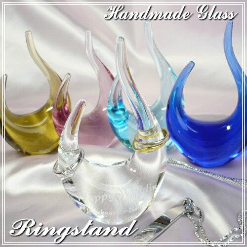 ☆ハンドメイドガラス リングスタンド リングピロー 5カラー☆【結婚式・結婚祝い 贈り物・結...