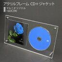 アクリルフレーム CD+ジャケット(マルニオリジナル) スタンドも壁掛けもどちらでもOK