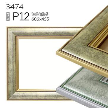 油彩額縁 3474 P12 号(606×455) (アクリル仕様・木製・油絵用額縁・キャンバス用フレーム)
